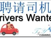 Drivers Wanted In Kepong